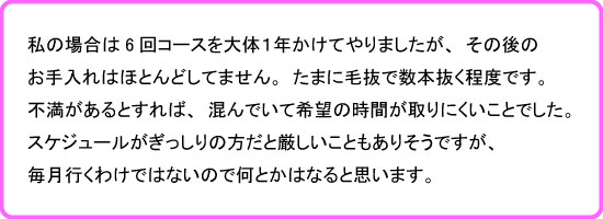 松井クリニック脱毛口コミ2