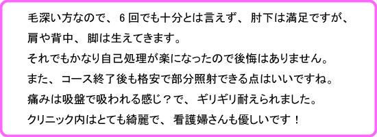 松井クリニック脱毛口コミ3