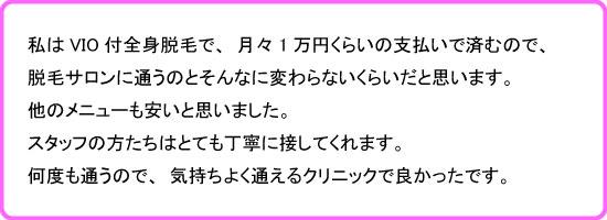 松井クリニック脱毛口コミ4