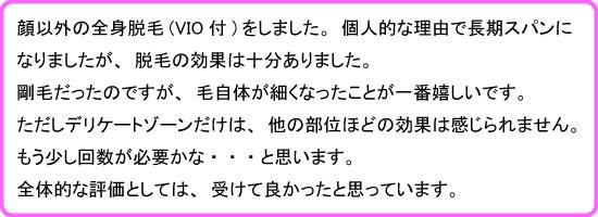 松井クリニック脱毛口コミ5